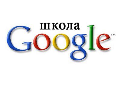 Открывается бесплатная онлайн школа от Google
