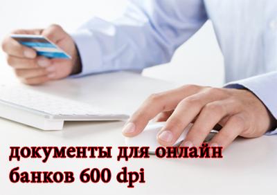 Документы для онлайн банков. 600 dpi