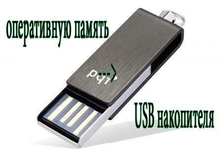 Как увеличить оперативную память при помощи USB накопителя