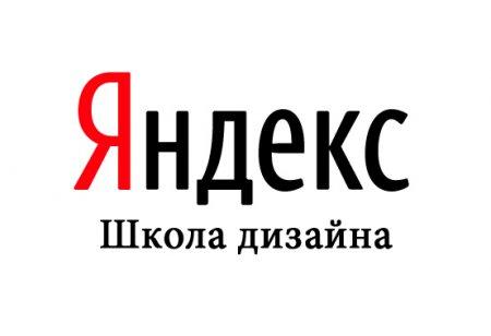 Школа дизайна от Яндекс
