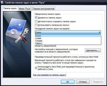 Как переместить Панель задач в ОС Windows?