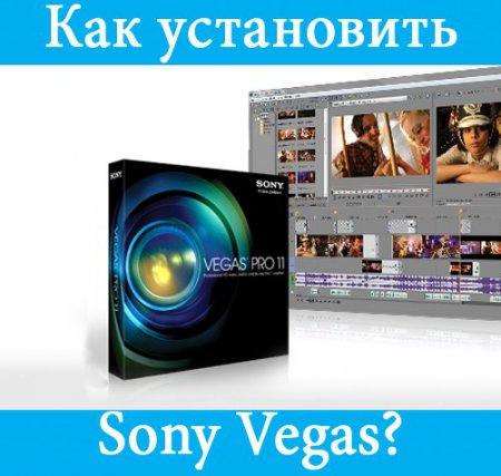 Как установить Sony Vegas?