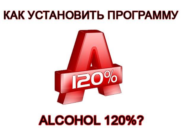Alcohol 120 С Ключем Русская Версия