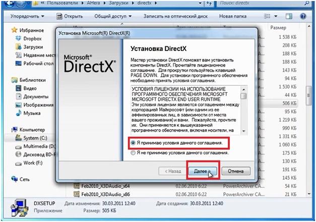 как установить direct x