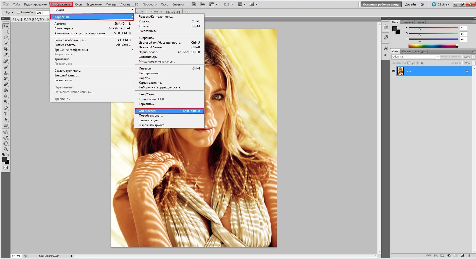 Photoshop как сделать черно-белое