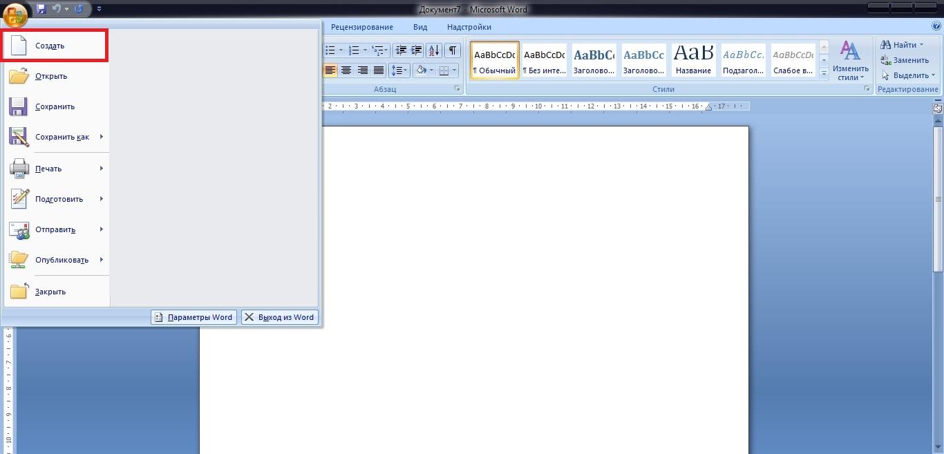 как открыть документ word со знаком