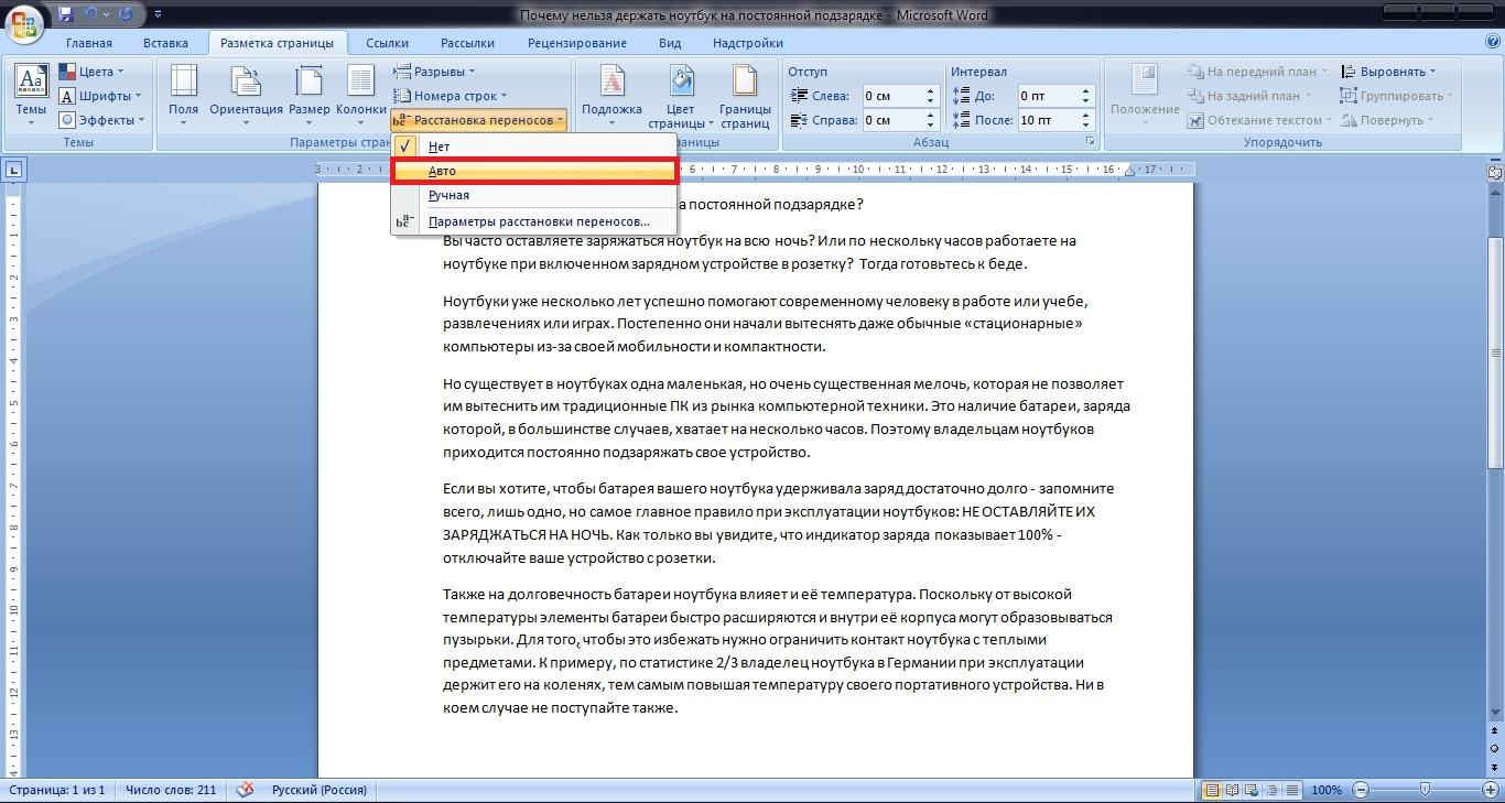 Как сделать сайт о сталкере в woed как установить сайт в архиве в хостинг webhost1