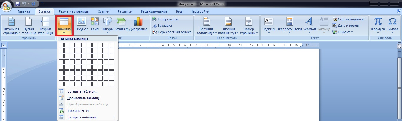 Как сделать таблицу в документ microsoft word