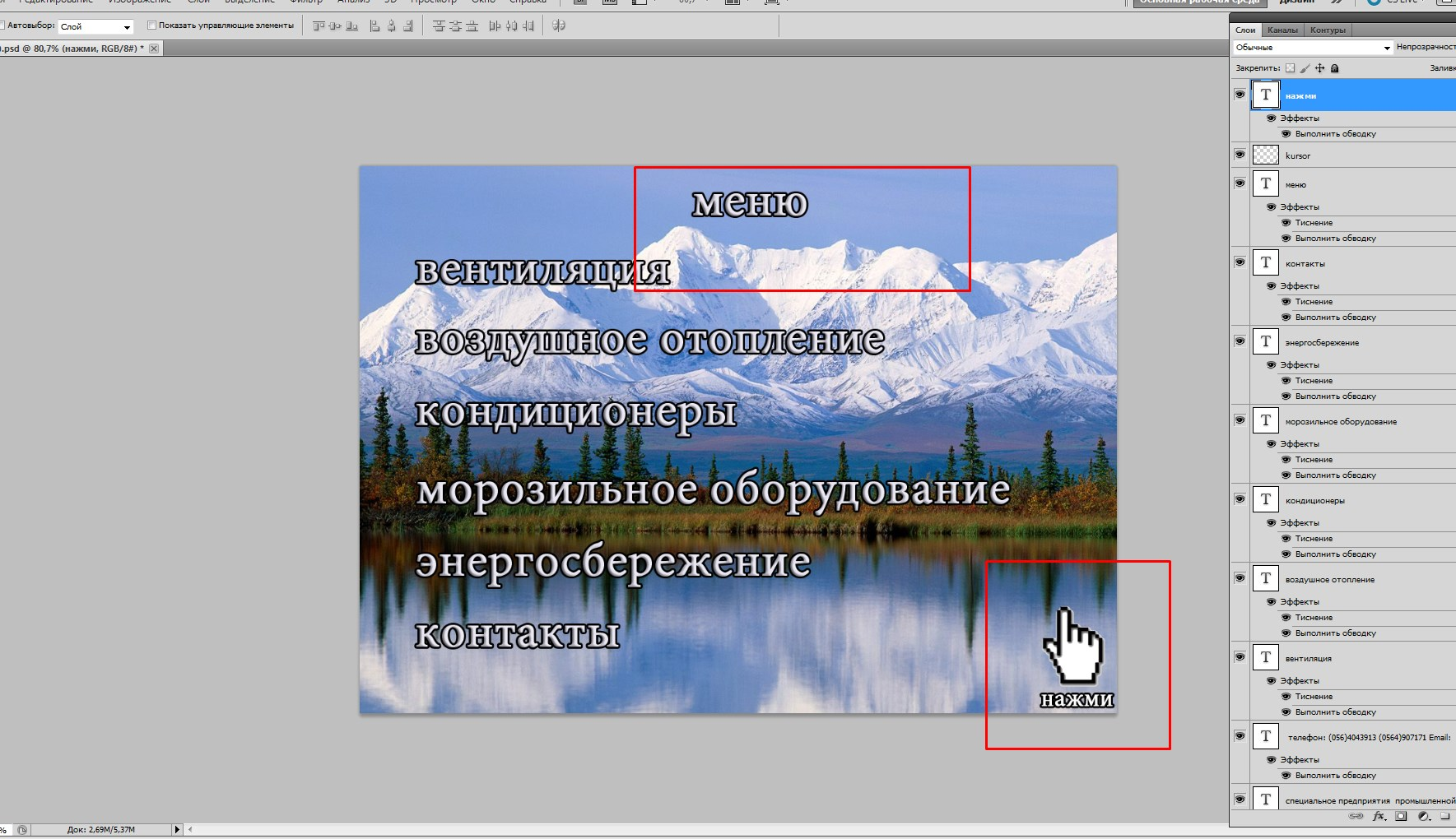 Как сделать меню нажав на фото