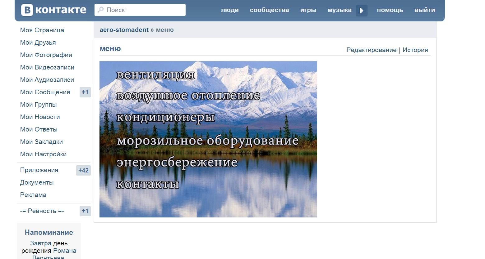 Как сделать меню вконтакте чтобы ссылки были на одном фото