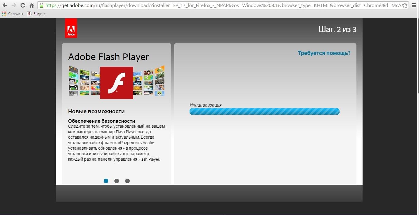 Программу flash player