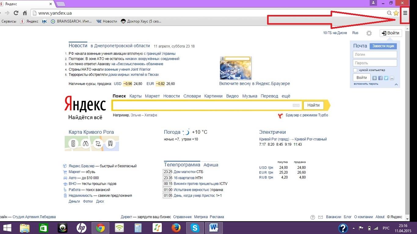 Яндекс музыка почему не работает