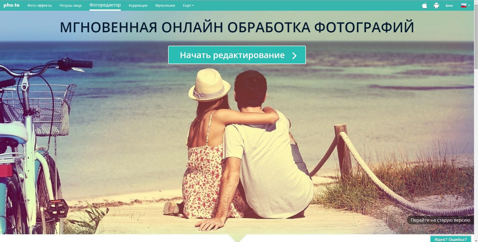 Для начала работы нужно просто зайти в ...: www.vgtk.ru/internet/113-onlayn-redaktor-fotografiy-photo.html