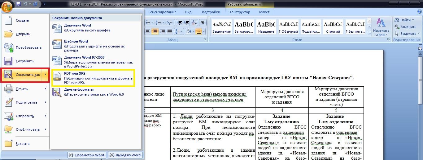 Как создать документ зва - Jiminy.ru