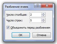 Как объединять и разбивать ячейки таблицы Microsoft Word?