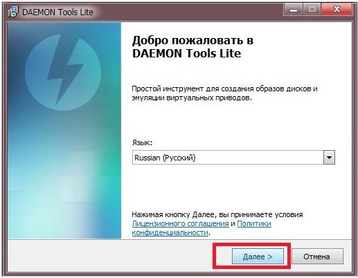 Програмку daemon tools lite на комп