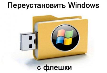 Переустановить Windows с флешки