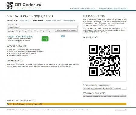 Что такое QR код, как создать QR код