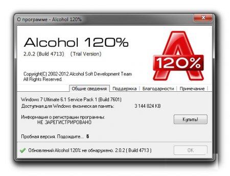 Устанавливаем программу  Alcohol 120%