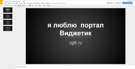 Как создать онлайн презентацию?