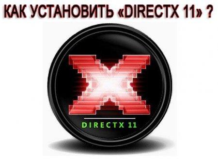 Как установить «Directx 11» ?