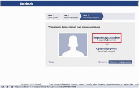 Как зарегистрироваться в Facebook?