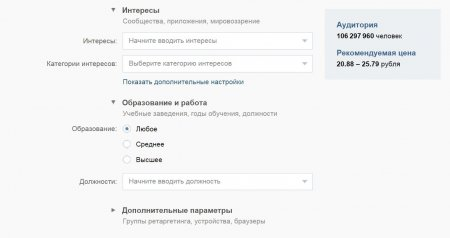 Как настроить рекламу ВКонтакте?