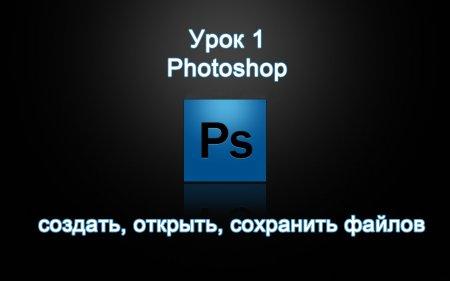 Как создать, открыть, сохранить файлы в Photoshop?