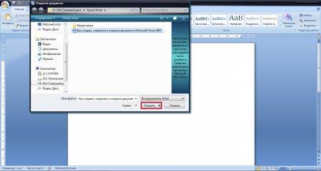 Как создать, сохранить и открыть документ в Microsoft Word?