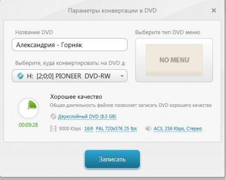 Программа для записи диска