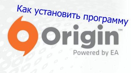 Как установить программу Origin?