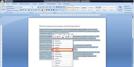 Как изменить междустрочный интервал в Microsoft Word?