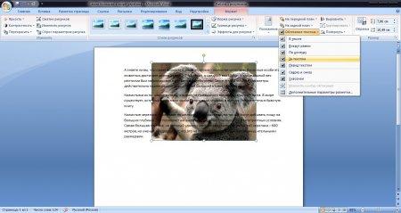 Как сделать обтекание картинки текстом в Microsoft Word?