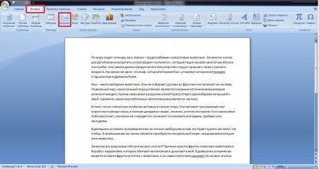 Как вставить рисунок на страницу в Microsoft Word?