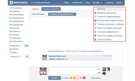 Как создать беседу в Вконтакте?