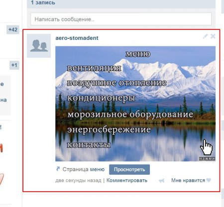 Как сделать меню группы в Вконтакте?