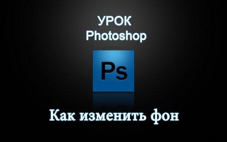 Как изменить фон в  Photoshop?