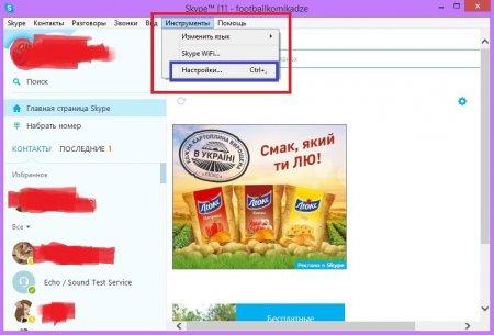 Как удалить (очистить) историю сообщений в скайпе?