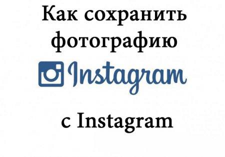 Как сохранить фотографию с Instagram?