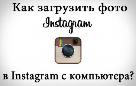 Как загрузить фото в Instagram с компьютера?