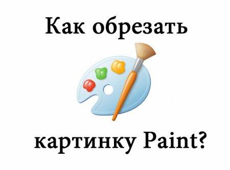 Как обрезать картинку в Paint?