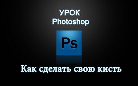Как сделать свою кисть в Photoshop?