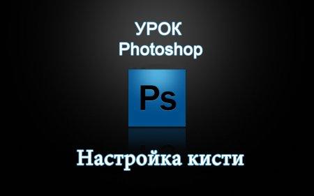 Настройка кисти в Photoshop