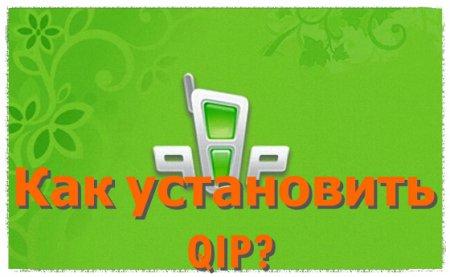 Как установить QIP?
