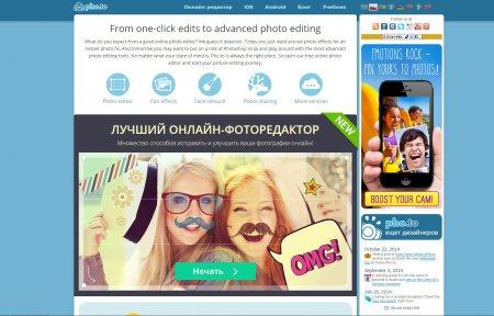 Онлайн  редактор фотографий pho.to