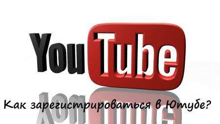 Как зарегистрироваться в YouTube (Ютубе)?
