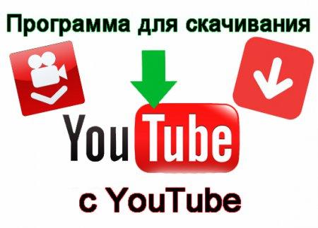 Программа для скачивания видео с YouTubе