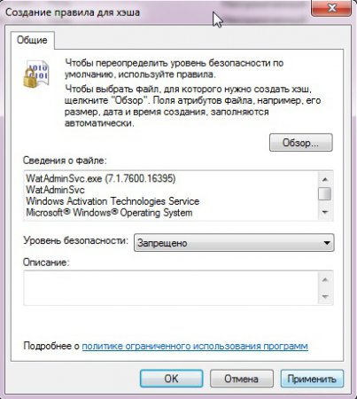 Как отключить проверку подлинности Windows 7?