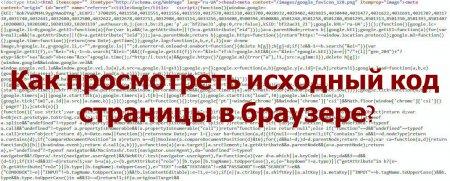 Как просмотреть исходный код страницы в браузере?