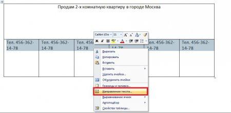 Как изменить направление текста в ячейках таблиц Microsoft Word?